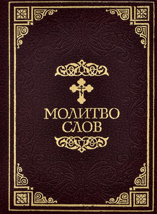 А. Богословский Молитвослов ISBN: 978-5-699-71845-0, 978-5-699-60854-6 православный молитвослов isbn 8 978 5 905507 66 3