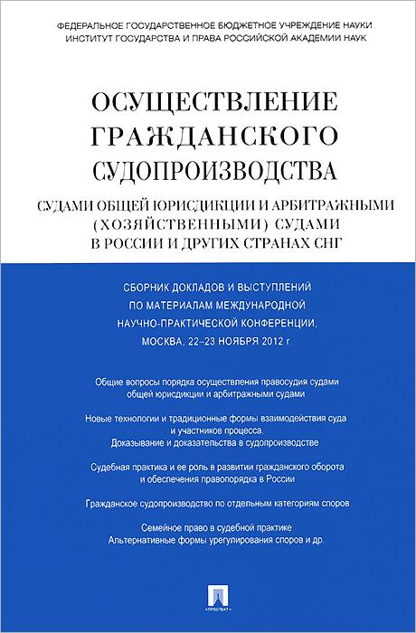 Осуществление гражданского судопроизводства судами общей юрисдикции и арбитражными (хозяйственными) судами в России и других странах СНГ