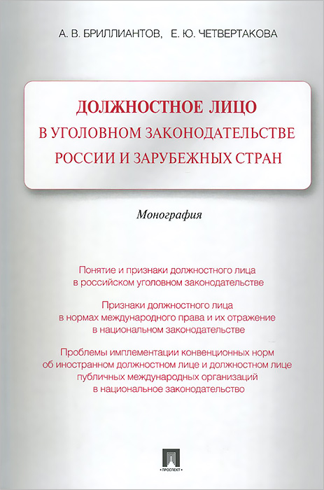 Должностное лицо в уголовном законодательстве России и зарубежных стран
