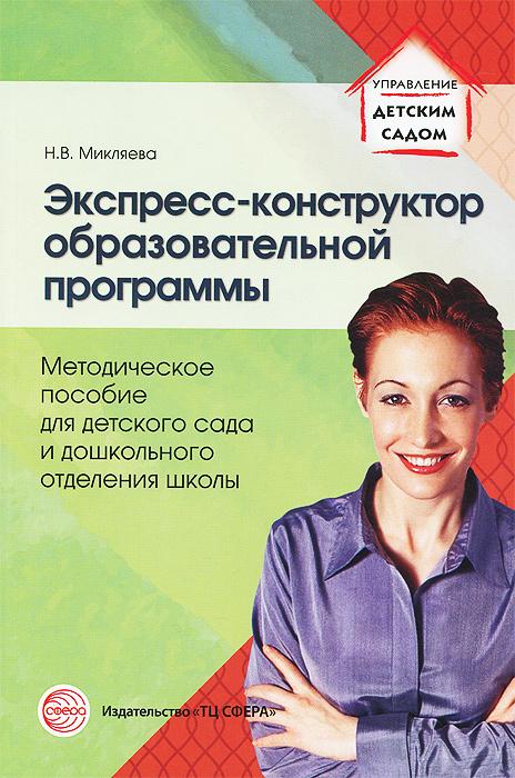Экспресс-конструктор образовательной программы. Методическое пособие для детского сада и дошкольного отделения школы