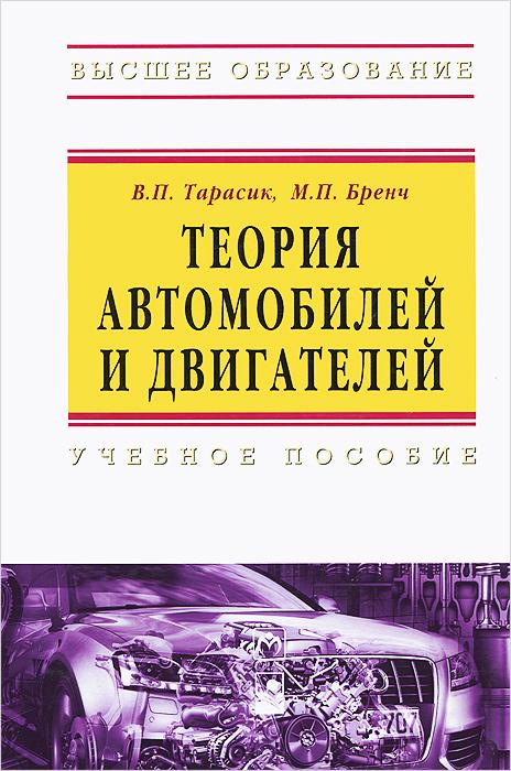 В. П. Тарасик, М. П. Бренч Теория автомобилей и двигателей. Учебное пособие