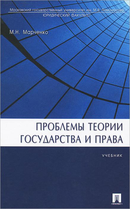 М. Н. Марченко Проблемы теории государства и права. Учебник м м рассолов теория государства и права учебник