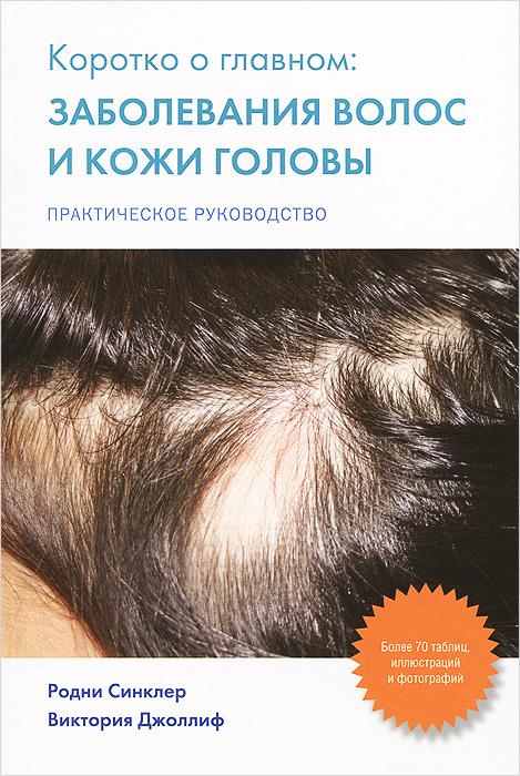 Коротко о главном. Заболевание волос и кожи головы. Практическое руководство. Родни Синклер, Виктория Джоллиф