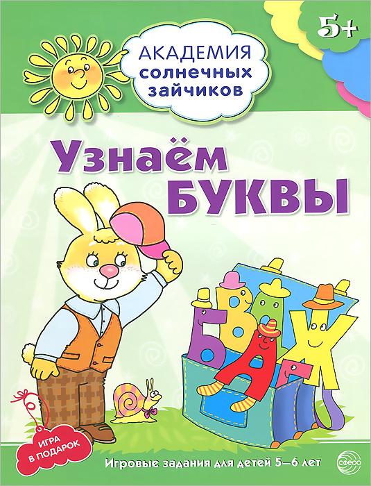 Узнаем буквы. Развивающие задания и игра для детей 5-6 лет книги эксмо развивающие игры для детей 5 6 лет