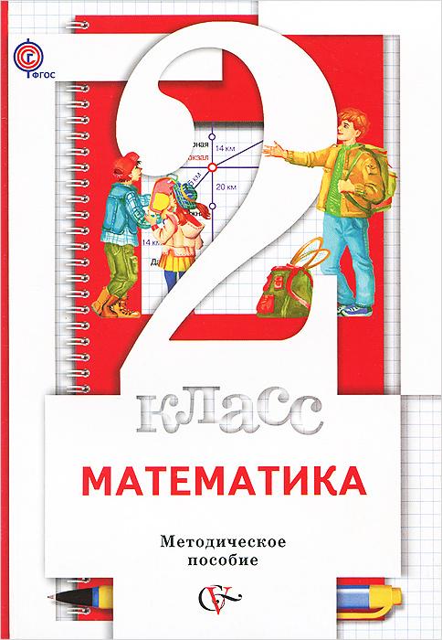 С. С. Минаева, Л. О. Рослова, О. А. Рыдзе Математика. 2 класс. Методическое пособие cd образование математика 6 класс диск для учителя электронное сопровождение к учебно методическому комплекту cd
