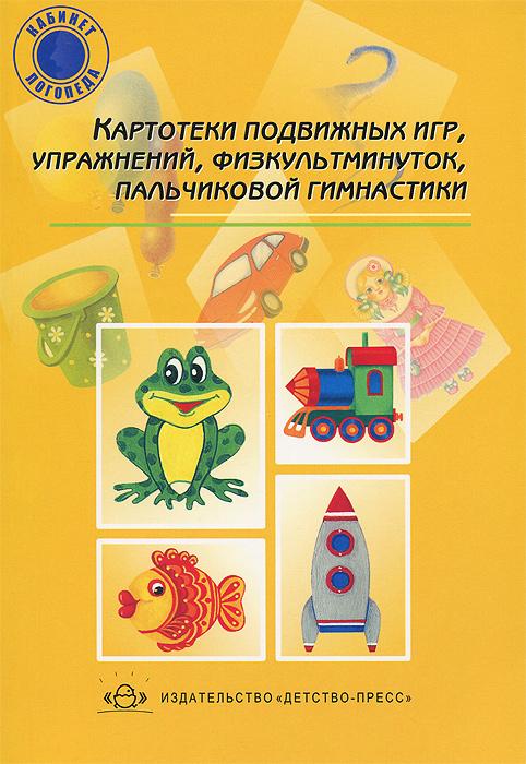 Н. В. Нищева Картотека подвижных игр, упражнений, физкультминуток, пальчиковой гимнастики оборудования для косметологического кабинета