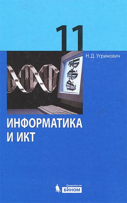Н. Д. Угринович Информатика и ИКТ. 11 класс. Базовый уровень. Учебник информатика и икт 11 класс учебник базовый уровень