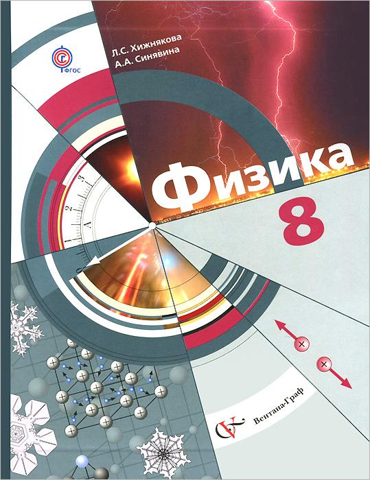 Л. С. Хижнякова, А. А. Синявина Физика. 8 класс. Учебник хижнякова л с синявина а а физика 9класс учебник