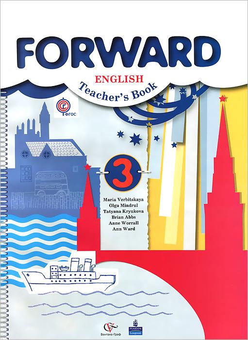 Forward English: Teacher's Book / Английский язык. 3 класс. Пособие для учителя
