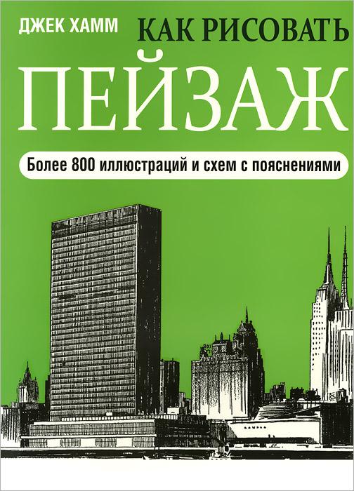 Zakazat.ru: Как рисовать пейзаж. Джек Хамм