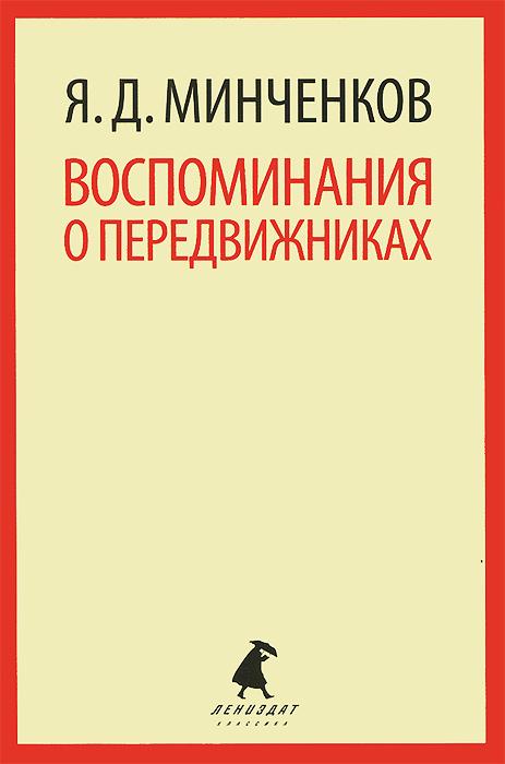 Я. Д. Минченков Воспоминания о передвижниках лихачев д мысли о жизни воспоминания