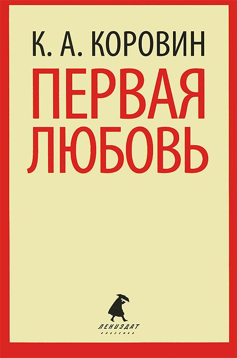 К. А. Коровин Первая любовь коровин в конец проекта украина