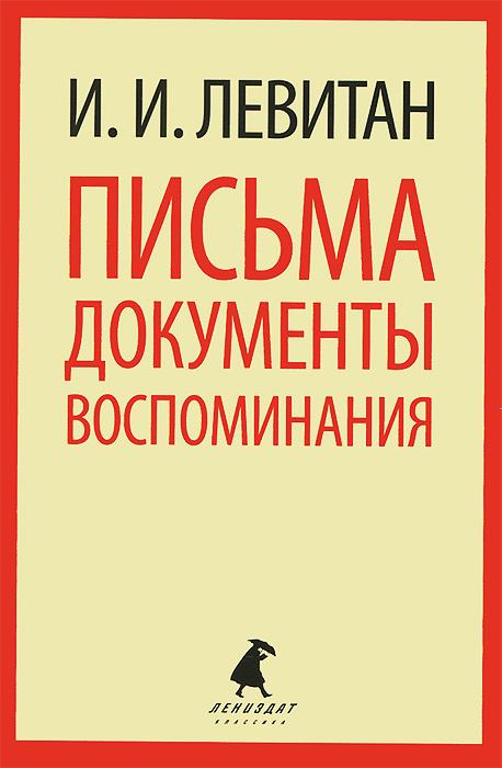 И. И. Левитан. Письма. Документы. Воспоминания