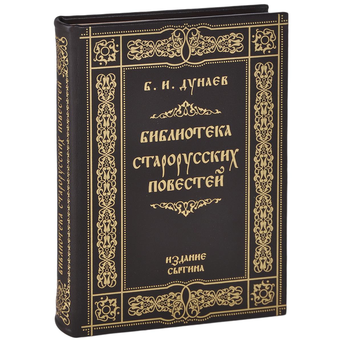Б. И. Дунаев ��иблиотека старорусских повестей (подарочное издание) повесть временных лет подарочное издание