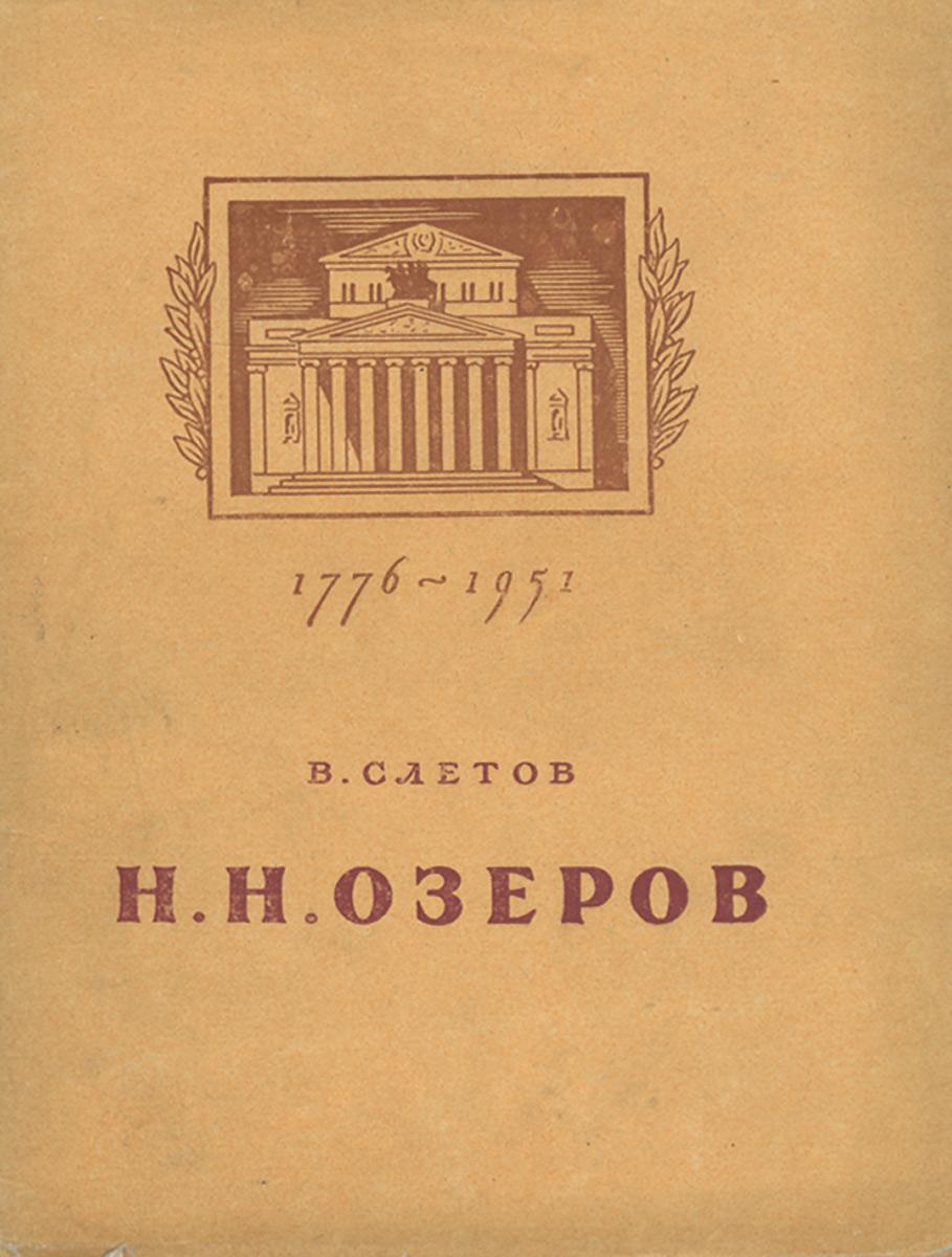 Н. Н. Озеров