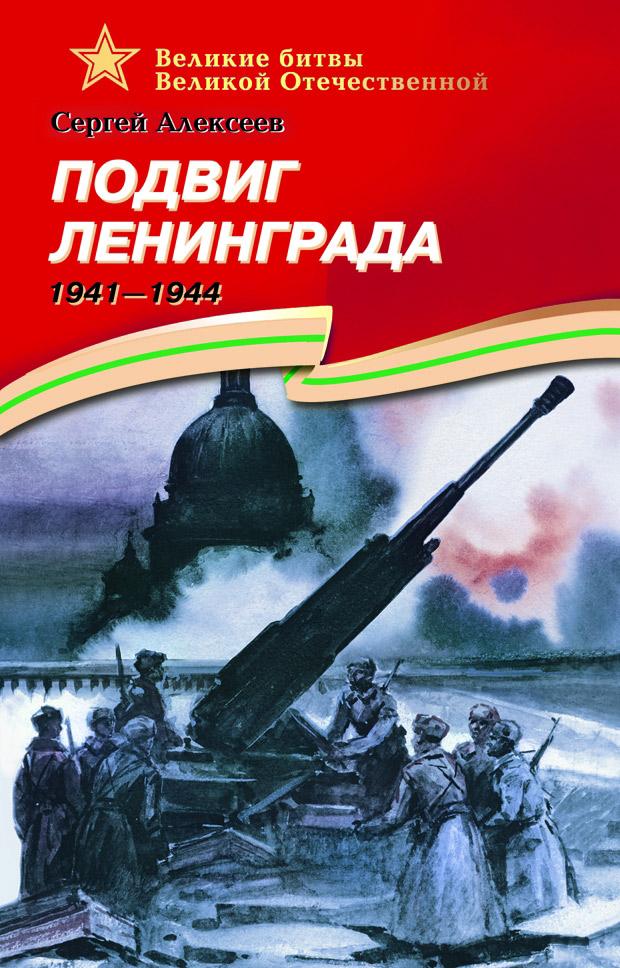 Сергей Алексеев Подвиг Ленинграда.1941-1944 сергей алексеев подвиг ленинграда 1941 1944