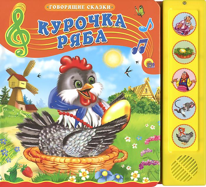 Курочка Ряба. Книжка-игрушка азбукварик электронная музыкальная игрушка курочка ряба