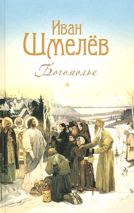 Иван Шмелев Богомолье