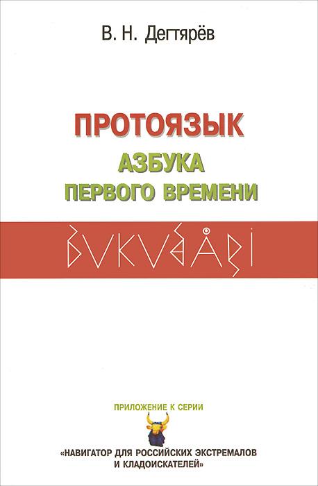 Протоязык. Азбука Первого Времени. В. Н. Дегтярев