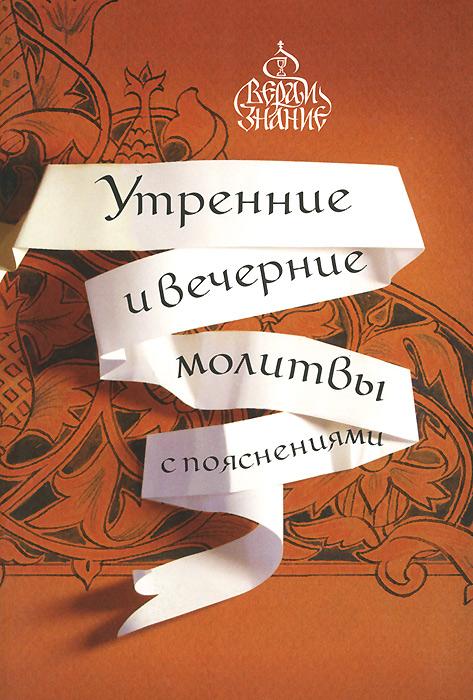 Е. Мурзин Утренние и вечерние молитвы с пояснениями данилова е краткий словарик сновидений