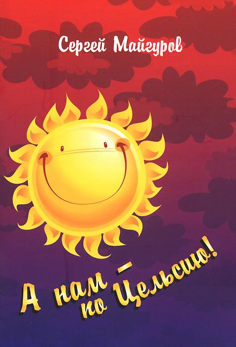 Сергей Майгуров А нам - по Цельсию! купить шторку в багажник митсубиси аутлендер 3 2012 года в волгограде