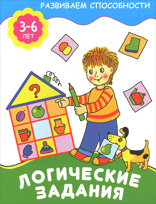 Е. Смирнова Логические задания. 3-6 лет слабительные средства для детей 6 лет