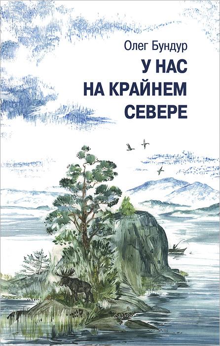 Олег Бундур У нас на Крайнем Севере у нас на крайнем севере