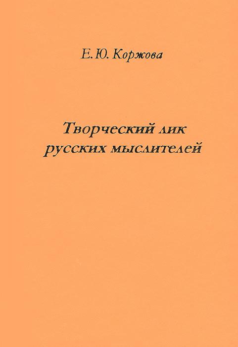 Е. Ю. Коржова Творческий лик русских мыслителей