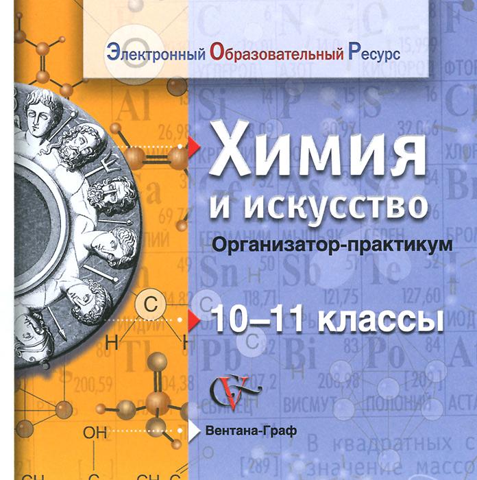 Химия и искусство. 10-11 классы. Организатор-практикум mosko женщинам