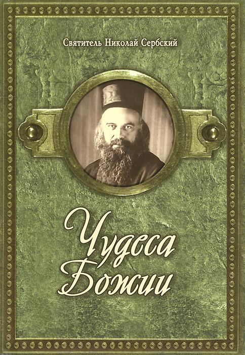 Светитель Николай Сербский Чудеса Божии