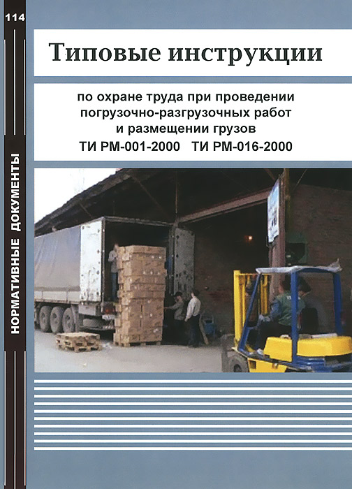 Типовые инструкции по охране труда при проведении погрузочно-разгрузочных работ и размещении грузов. ТИ РМ-001-2000ТИ. РМ-016-2000 рм 350 редуктор в москве
