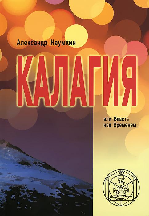 Калагия или Власть над Временем. Александр Наумкин