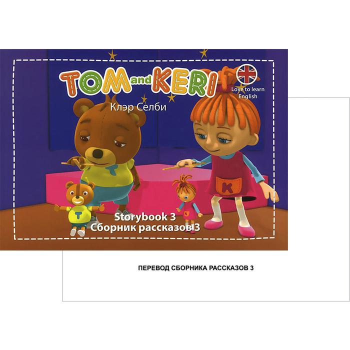 Клэр Селби Tom and Keri: Storybook 3 / Том и Кери. Сборник рассказов 3 (комплект из 2 книг + DVD-ROM) чиполлино заколдованный мальчик сборник мультфильмов 3 dvd полная реставрация звука и изображения
