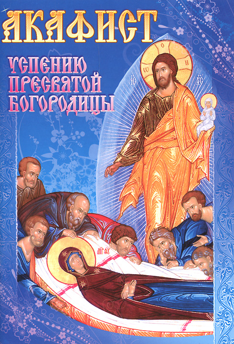Акафист Успению Пресвятой Богородицы акафист пресвятой и животворящей троице