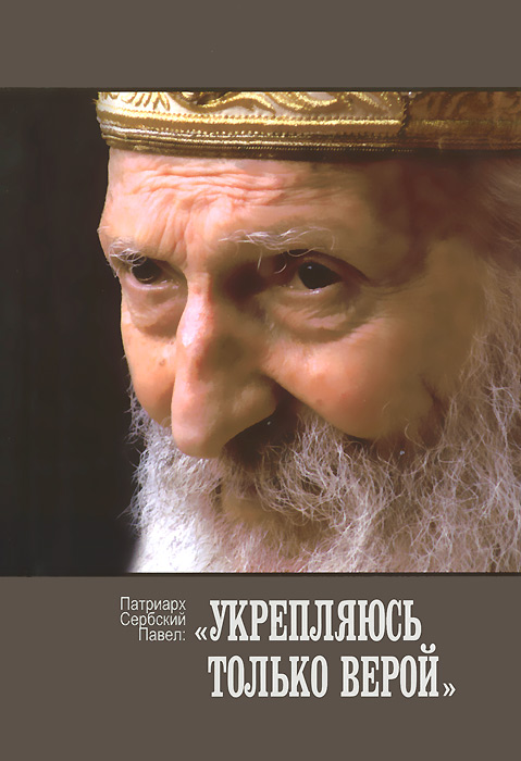 Патриарх Сербский Павел Укрепляюсь только верой
