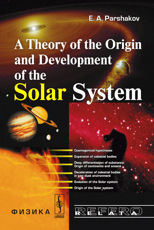 Е. А. Паршаков A Theory of the Origin and Development of the Solar System ISBN: 978-5-484-01026-4