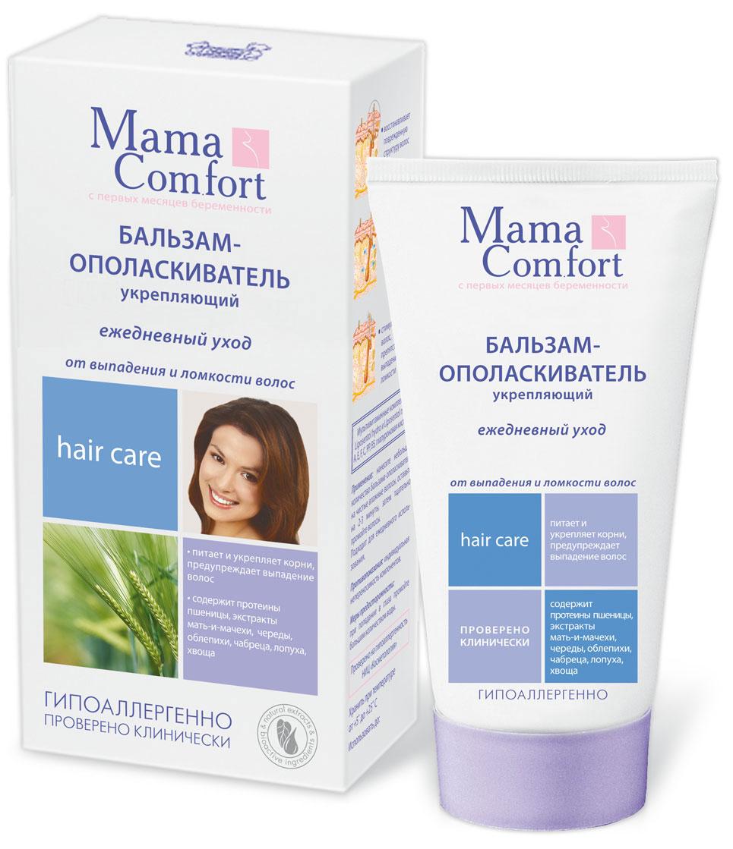 Бальзам-ополаскиватель укрепляющий Mama Comfort, 175 мл03.09.01.0271-1Бальзам-ополаскиватель Mama Comfort против выпадения и ломкости волос разработан на основе действия биоактивных веществ. Бальзам-ополаскиватель эффективно восстанавливает структуру поврежденных волос. Натуральные компоненты, входящие в состав, интенсивно питают ослабленные корни волос, защищая их от повторных повреждений.Бальзам-ополаскиватель возвращает волосам естественную пышность, блеск и мягкость.Активные компоненты:протеины пшеницы, экстракт мать-и-мачехи, череды, облепихи, чабреца, лопуха, хвоща. Противопоказания: индивидуальная непереносимость компонентов.