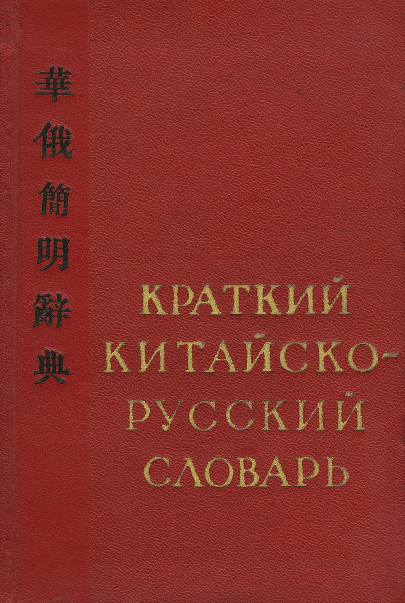 Краткий китайско-русский словарь булычев ю краткий православный словарь