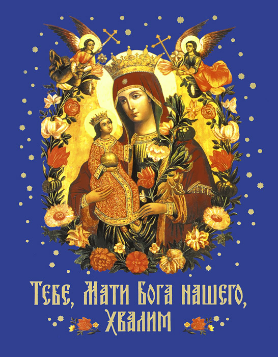 Тебе, Мати Бога нашего, хвалим. Богородничные сотницы архимандрит василий бакояннис радуйся благодатная