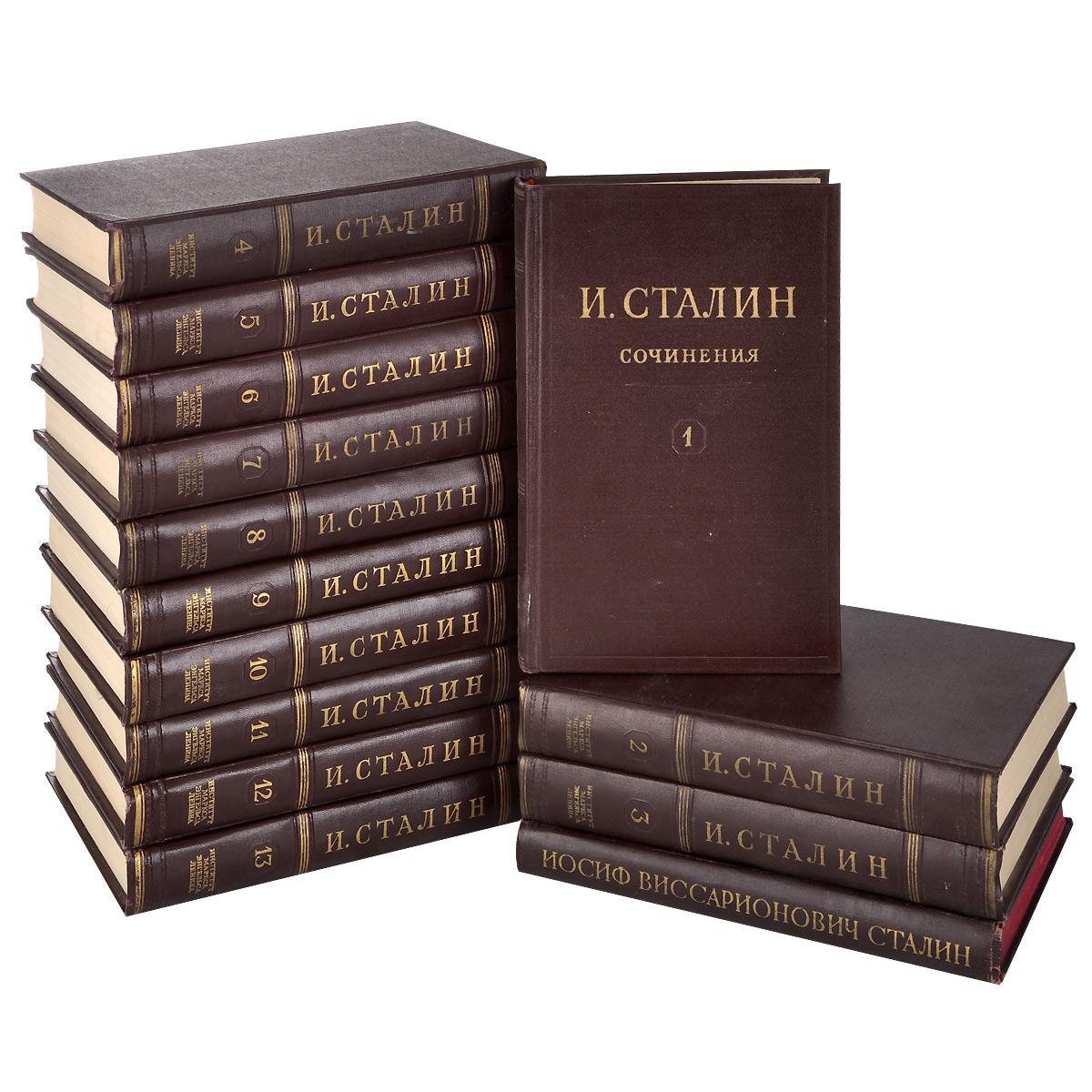И. Сталин. Собрание сочинений в 13 томах. Краткая биография (комплект из 14 книг) александр дюма собрание сочинений в 46 томах тома 1 10 комплект из 10 книг