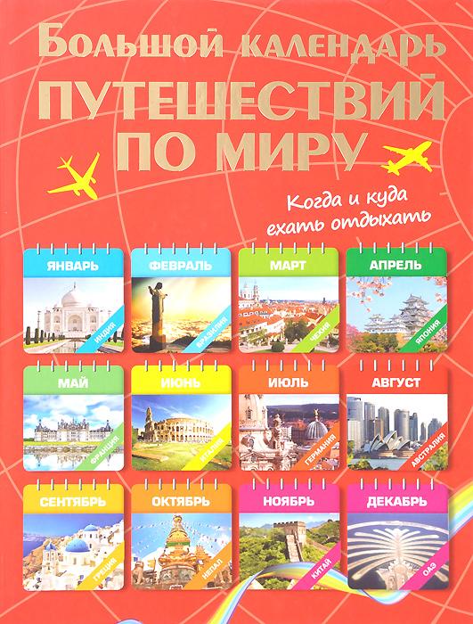 Большой календарь путешествий по миру. Куда и когда отдыхать. И. В. Блохина