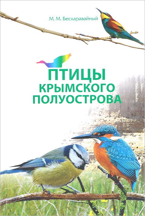 М. М. Бескаравайный Птицы Крымского полуострова аккумулятор для автомобиля в крыму