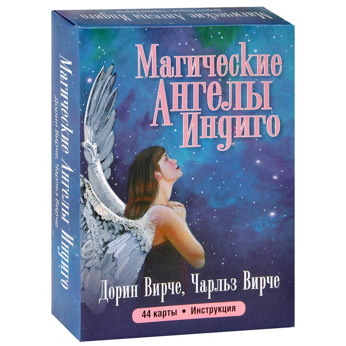 Дорин Вирче, Чарльз Вирче Магические ангелы индиго (+ набор из 44 карт)