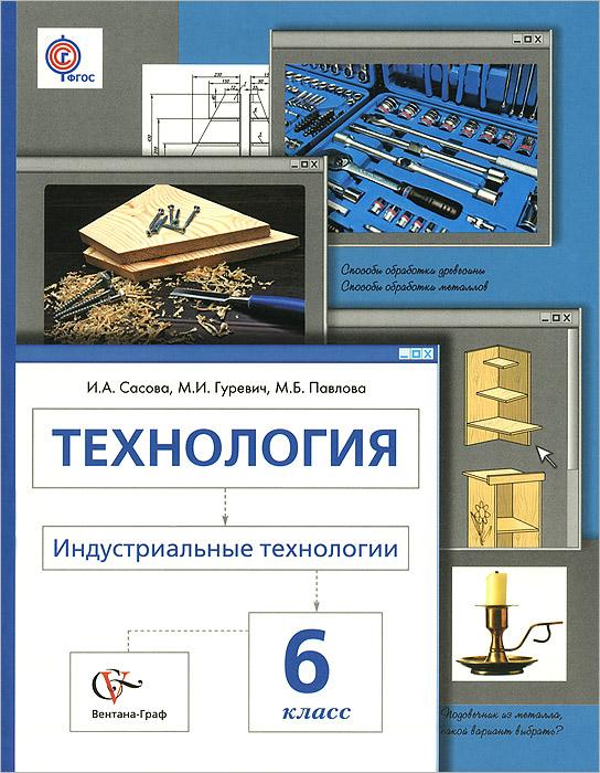 Zakazat.ru: Технология. Индустриальные технологии. 6 класс. Учебник. И. А. Сасова, М. И. Гуревич, М. Б. Павлова