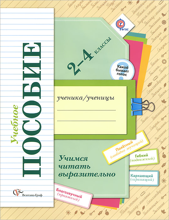 Купить Учимся читать выразительно. 2-4 классы. Учебное пособие