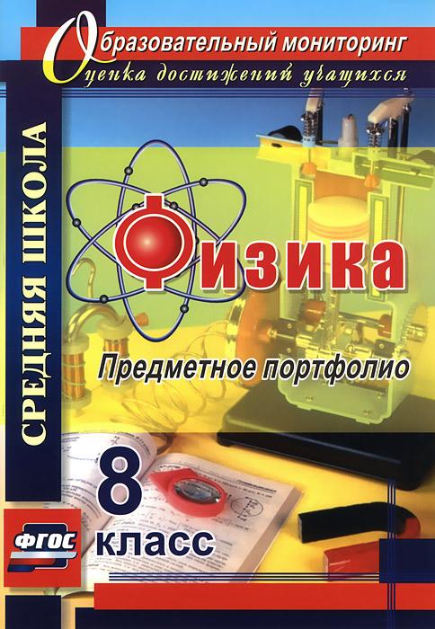 Физика. 8 класс. Предметное портфолио