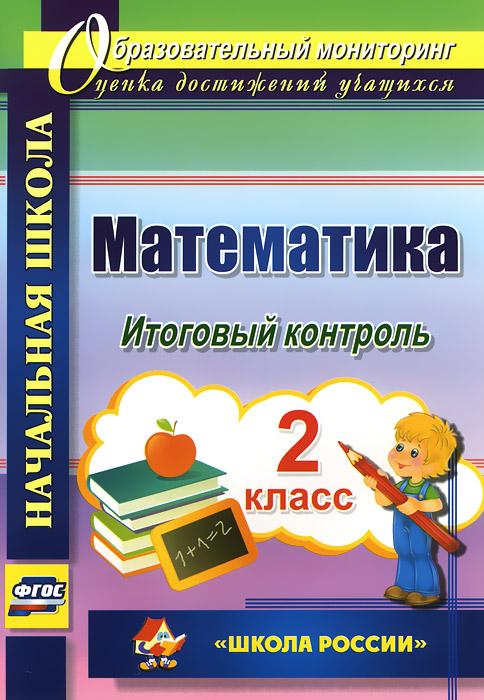 Г. Н. Круглякова Математика. 2 класс. Итоговый контроль ольга васильевна узорова все комплексные работы стартовый и итоговый контроль с ответами 2 класс