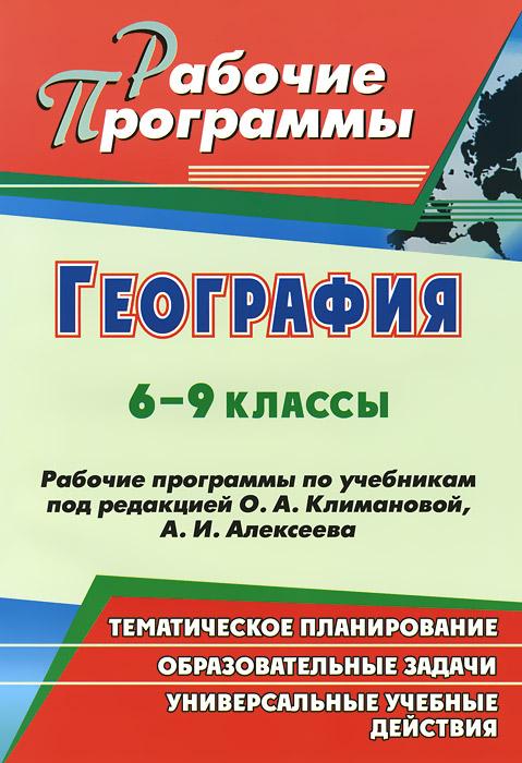 География. 6-9 классы. Рабочие программы по учебникам под редакцией О. А. Климановой, А. И. Алексеева