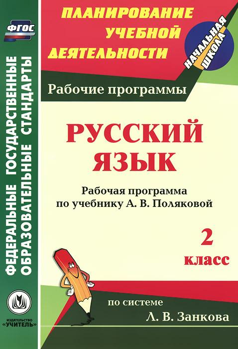 Русский язык. 2 класс. Рабочая программа по учебнику А. В. Поляковой