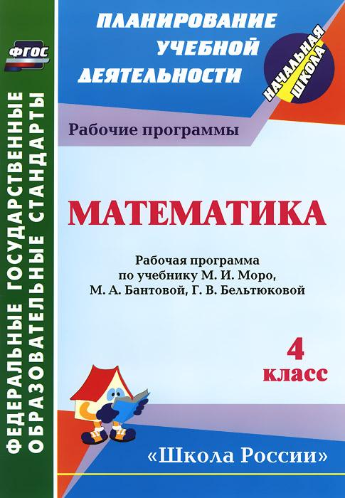 Математика. 4 класс. Рабочая программа по учебнику М. И. Моро, М. А. Бантовой, Г. В. Бельтюковой